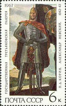 Александр невский. Марка 1967 г