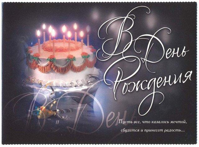 Поздравление с днём рождения в стихах наталье