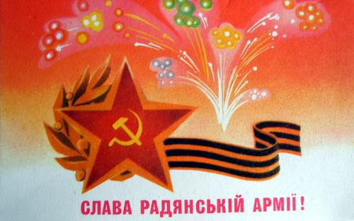 Слава Радянській армії