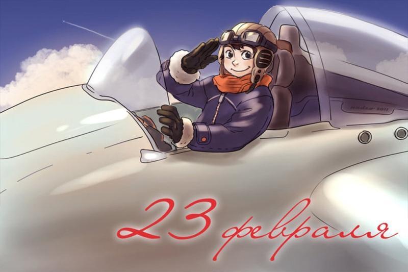 Поздравляю летчиков с  Днем защитника Отечества! C 23 февраля!