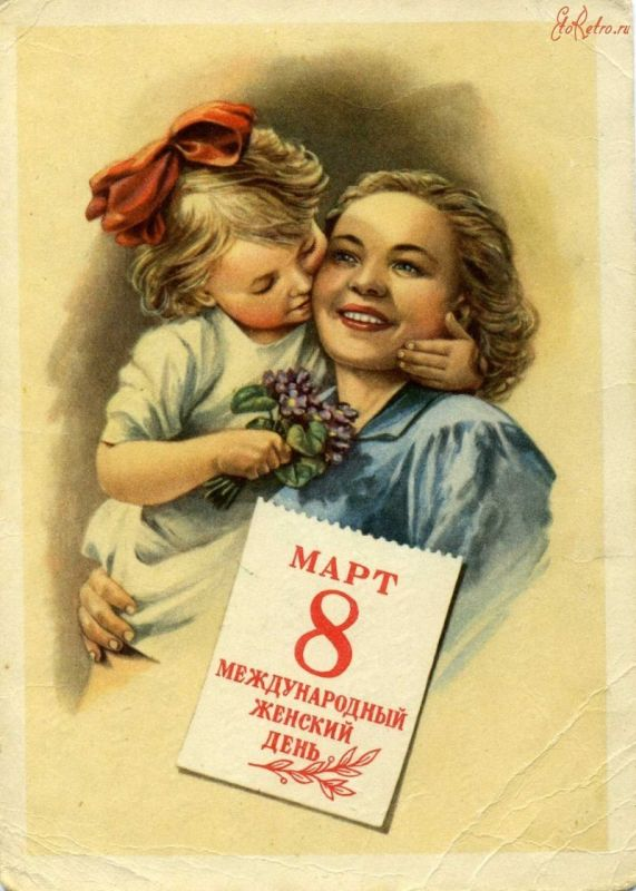 Праздник 8 Марта День международной солидарности женщин в борьбе за экономическое, социальное и политическое равноправие
