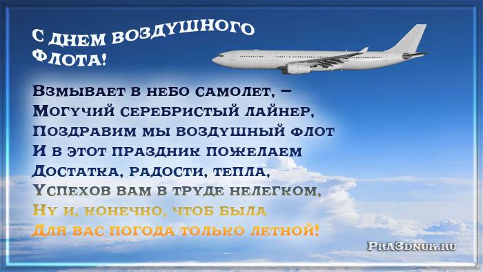 Поздравления в с днем аэрофлота 990