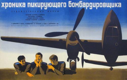 Автор: Ленфильм - http://www.kinopoisk.ru/film/44800/posters/, Добросовестное использование, https://ru.wikipedia.org/w/index.php?curid=5099622