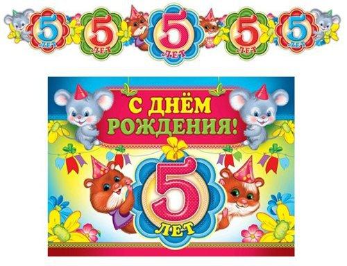 http://www.intelkot.ru/5-let-s-dnem-rozhdeniya-pozdravitelnyy-plakat-i-krasochnaya-girlyanda-s/